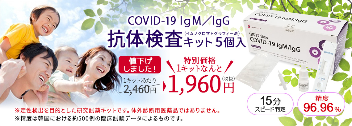 COVID-19抗体検査キット