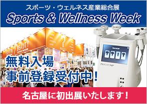 Sports&Wellness Week 2021(名古屋)