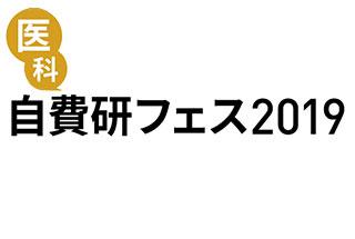 自費研フェス2019
