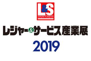 レジャー&サービス産業展 2019