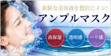 新鮮な美容液を贅沢にイン | アンプルマスク