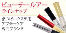 BEAUTE Rroir|まつげエクステ用のアフターケア専門ブランド