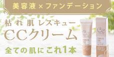 肌をトータルでケアする新発想ベースメイククリーム|CCクリーム