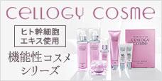 リポソーム化されたヒト幹細胞培養液エキスが 肌の可能性を高める化粧品|セルロジーコスメ