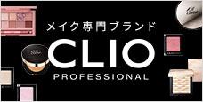 メイク専門ブランド|CLIO(クリオ)