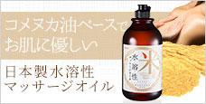 コメヌカ油ベースでお肌に優しい|日本製水溶性マッサージオイル