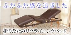 レッグレスト機能搭載|Premium折りたたみ木製リクライニングベッドCOMODO