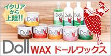 イタリアから上陸!|ドールワックス (Doll WAX)