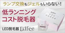 業界震撼の低ランニングコスト脱毛器|EDFEE(エディフィー)