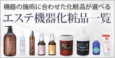 エステ機器用化粧品|ボディ・フェイシャル エステ機器に合う化粧品の選び方