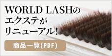 WORLD LASHのエクステンションがリニューアル!