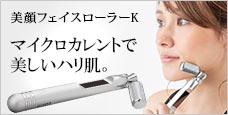 マイクロカレント美顔器の機能搭載!美顔フェイスローラーK