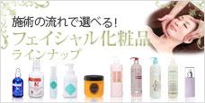 施術の流れで選べる! | フェイシャル化粧品ラインナップ