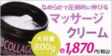 なめらかで圧倒的に伸びるリーブインマッサージクリーム