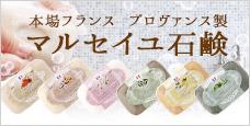 しっとりと洗い上げる自然派石鹸|本場フランス プロヴァンス製 マルセイユ石鹸