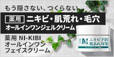 ニキビ・肌荒れ 速攻ケア|薬用NI-KIBIオールインワンフェイスクリーム