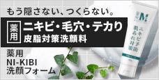 ニキビ・毛穴・テカり対策|薬用NI-KIBI洗顔フォーム
