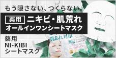ニキビの効率ケア|薬用NI-KIBIシートマスク