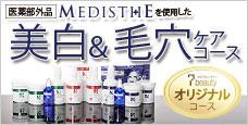 医薬部外品エステ専用化粧品ブランド|メディステ 7ビューティーオリジナルコース