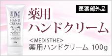 医薬部外品メディステ|施術者向け薬用ハンドクリーム
