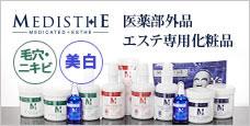 医薬部外品エステ専用化粧品ブランド|メディステ