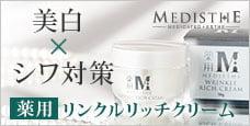 シワ対策×美白 | メディステ 薬用リンクルリッチクリーム
