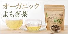よもぎ蒸しの前や後の水分補給のお茶としてもおすすめ!オーガニックよもぎ茶