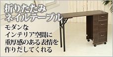 デザイン性・機能性を兼ね備えたコンパクトな折りたたみネイルテーブル