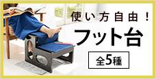 フットネイル施術台や踏み台など、使い方は自由自在!|ネイルフット台
