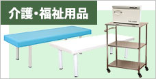 介護用品・福祉用品の家具・消耗品の通販