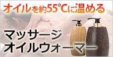マッサージオイルを心地良い約55℃に温める・保温できる!マッサージオイルウォーマー