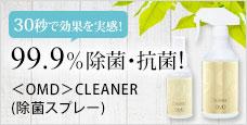 たった30秒で99.9%除菌・抗菌!|<OMD>CLEANER(除菌スプレー)