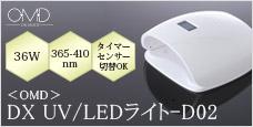 5本の指を一度に硬化!36Wハイパワー|<OMD>DX UV/LEDライト-D02