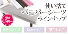 タイプと色で選べる|使い捨てペーパーシーツラインナップ