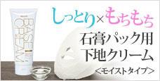 石膏パック用下地クリーム|トリプルヒアルロン酸とトリプルコラーゲン配合!