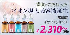 プライムライン|濃度にこだわった業務用イオン導入美容液