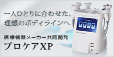 プロケアXPは、お客様を理想のボディラインへと導く、全ての機能が1台に備わったフルスペック美容マシンです。
