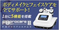 さらにパワーアップして新登場!|FBプロケアシステム2 (FB procare system 2)