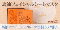 馬油×ナチュラルフルーツの力で潤うツヤ肌へ|馬油フェイシャルシートマスク