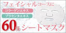 コラーゲン&プラセンタ美容液シートマスク