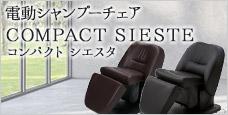 電動シャンプーイス|SIESTE(シエスタ)