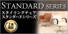 高品質×低価格スタンダードスタイリングチェア(セット椅子)