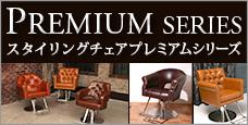 美容室専用チェア!プレミアムシリーズスタイリングチェア!