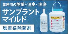 業務用の除菌・消臭・洗浄|サンプラント・マイルド