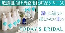 ブライダルエステから生まれた敏感肌用化粧品TODAY'S BRIDAL
