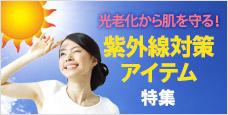 紫外線対策アイテム特集|早めのケアで透明美肌!光老化から肌を守る!