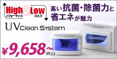 高い抗菌・除菌力と省エネが魅力|UVクリーンシステムの通販