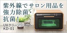 紫外線でサロン用品を強力除菌・抗菌|UVクリーンシステム KD-01