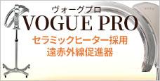 機能充実のパーマ促進器|遠赤外線促進器 VOGUE(ヴォーグ)の通販