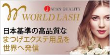 日本基準の高品質なまつげエクステブランドを世界に|WORLD LASH(ワールドラッシュ)